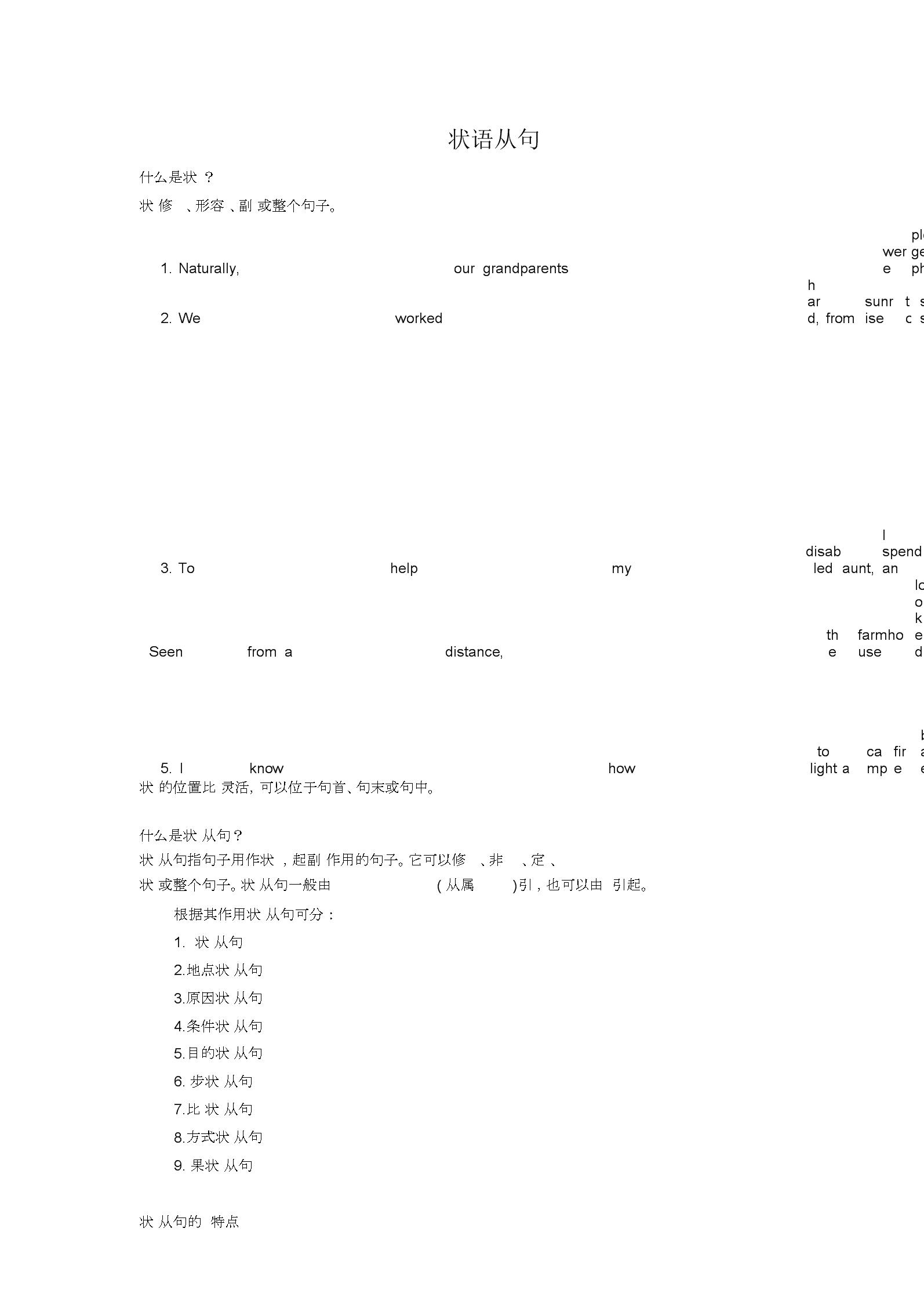 状语从句用法总结计划完整.docx