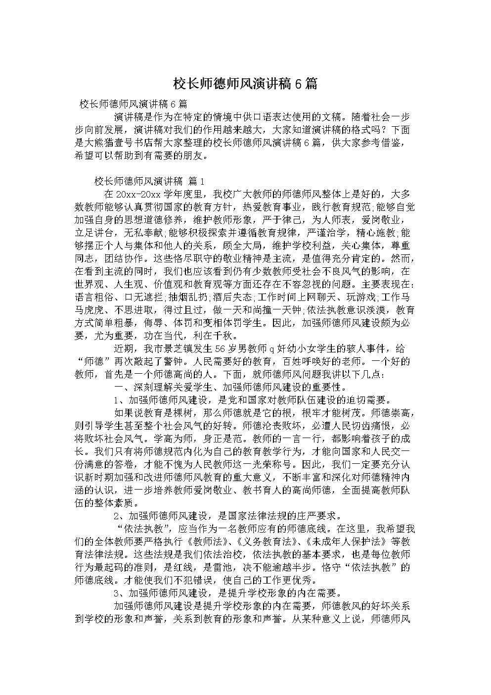 校长师德师风演讲稿6篇.doc