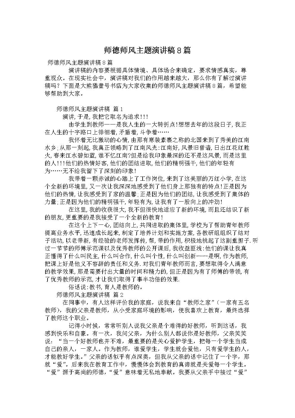 师德师风主题演讲稿8篇.doc