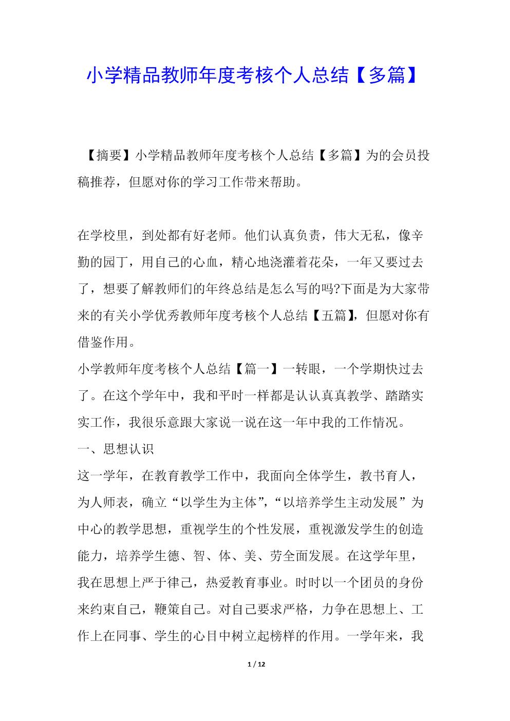 小学精品教师年度考核个人总结【多篇】.docx