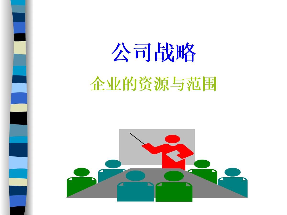 家具公司战略和公司治理综述.pptx