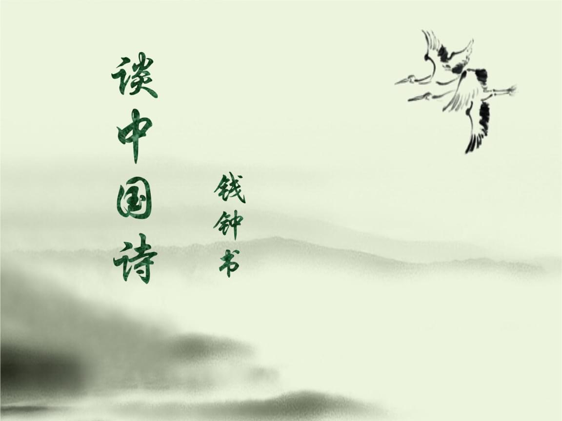 《谈中国诗》钱钟书  课件.ppt