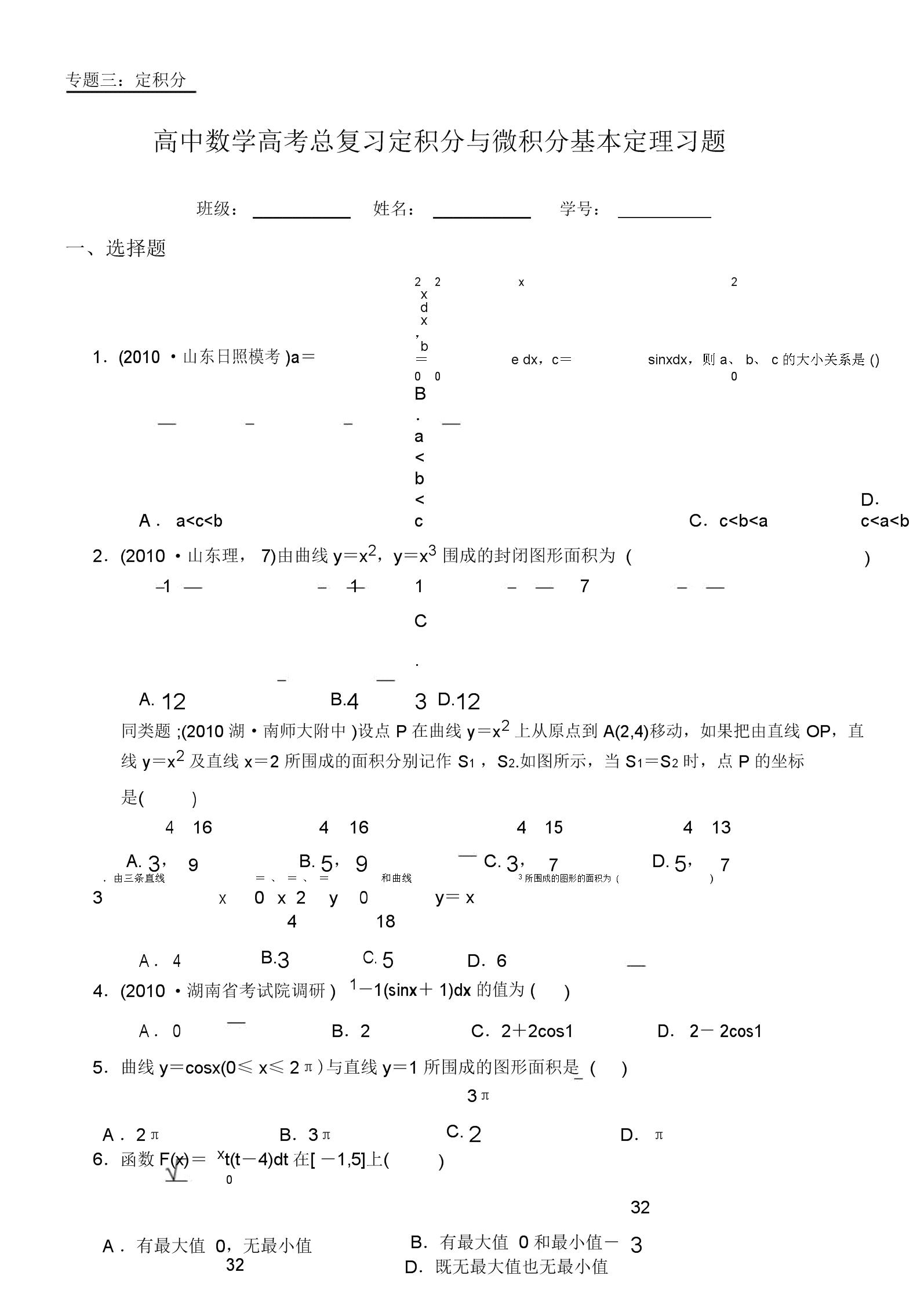 (完整word版)高中数学定积分习题.docx