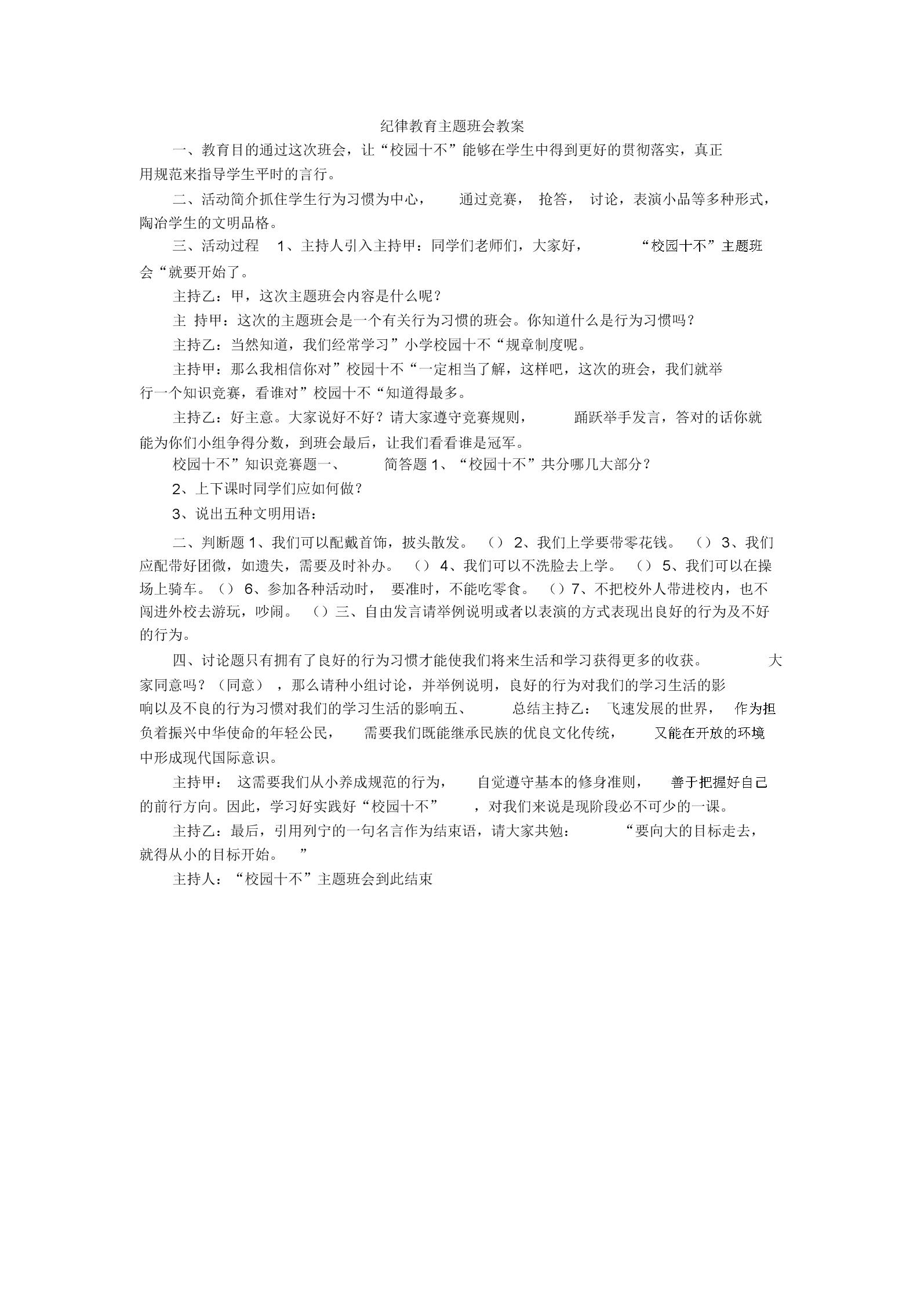 (完整word版)纪律教育主题班会教案.docx