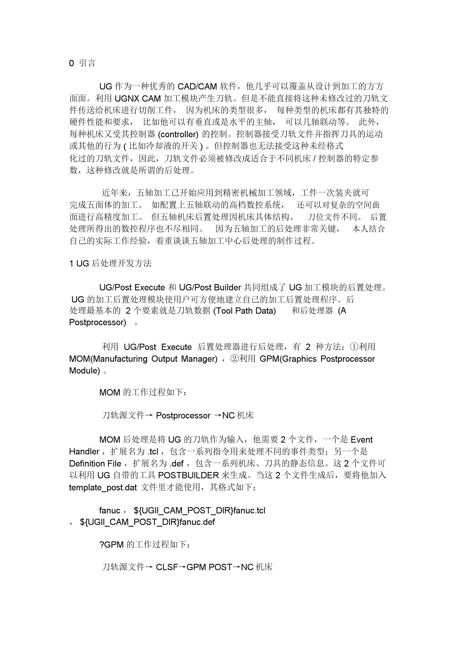 (完整版)五轴UG(NX)后处理.docx