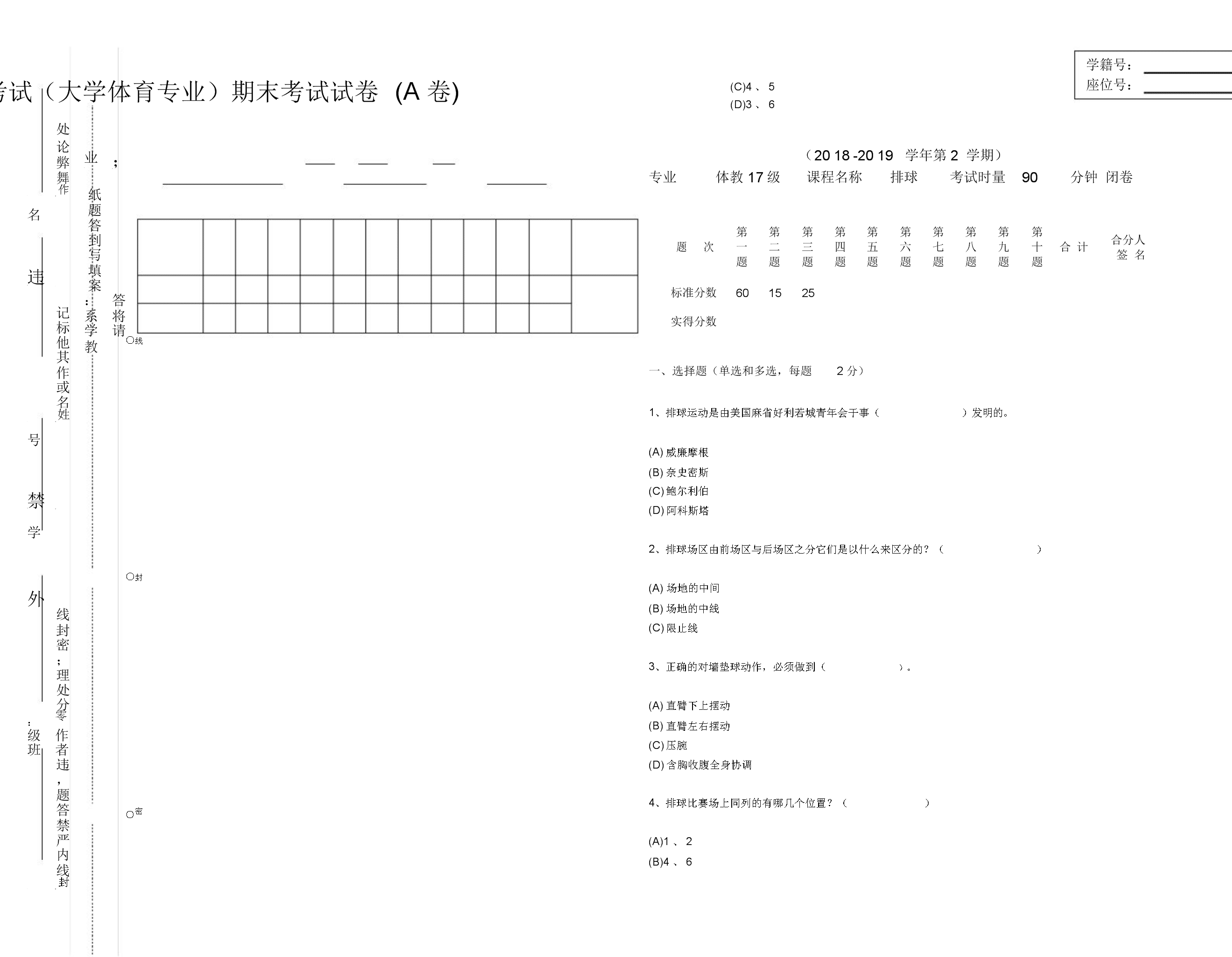 (完整版)排球理论考试(大学体育专业)A卷及答案.docx
