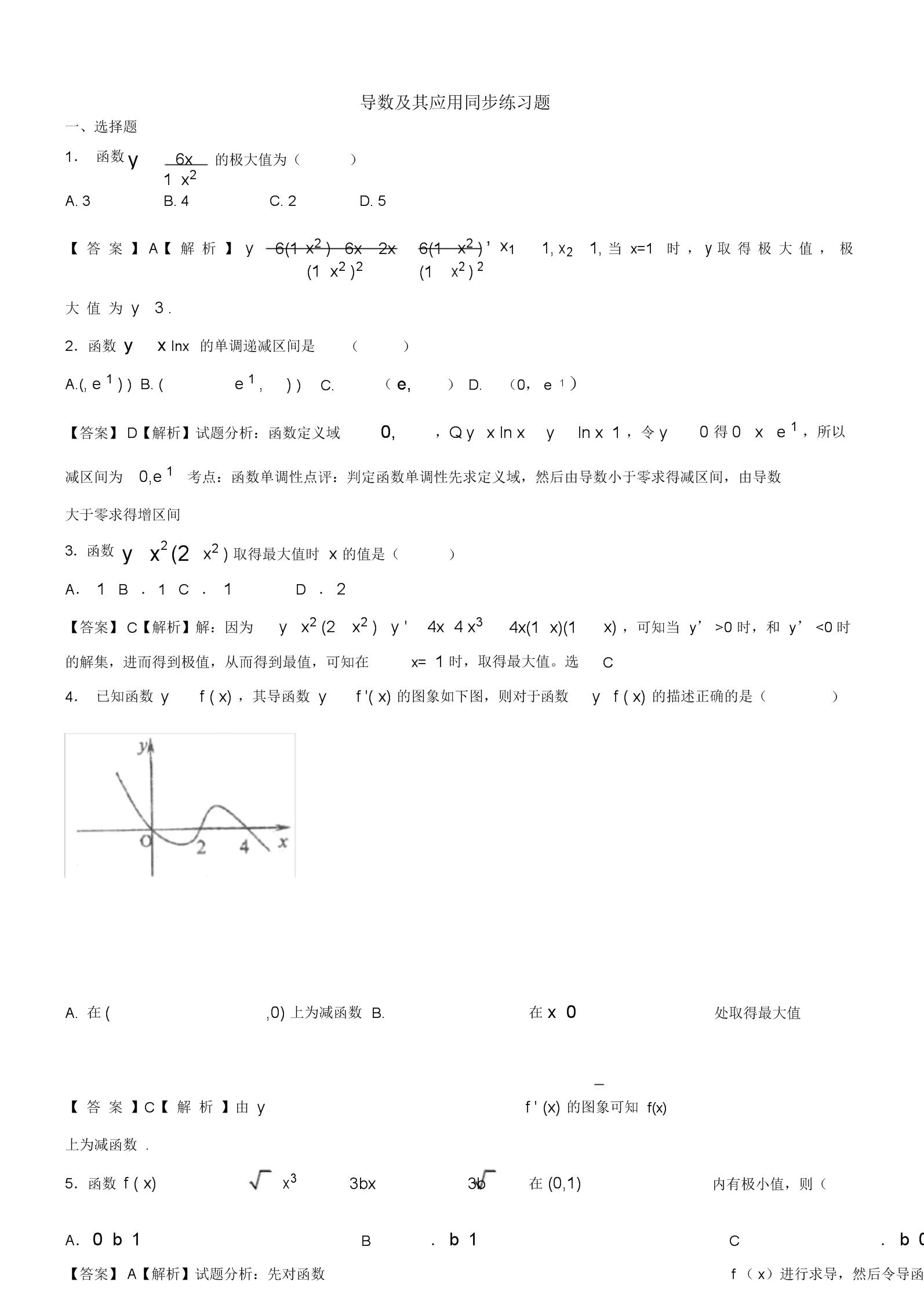 (完整版)导数及其应用同步练习题(教师版).docx