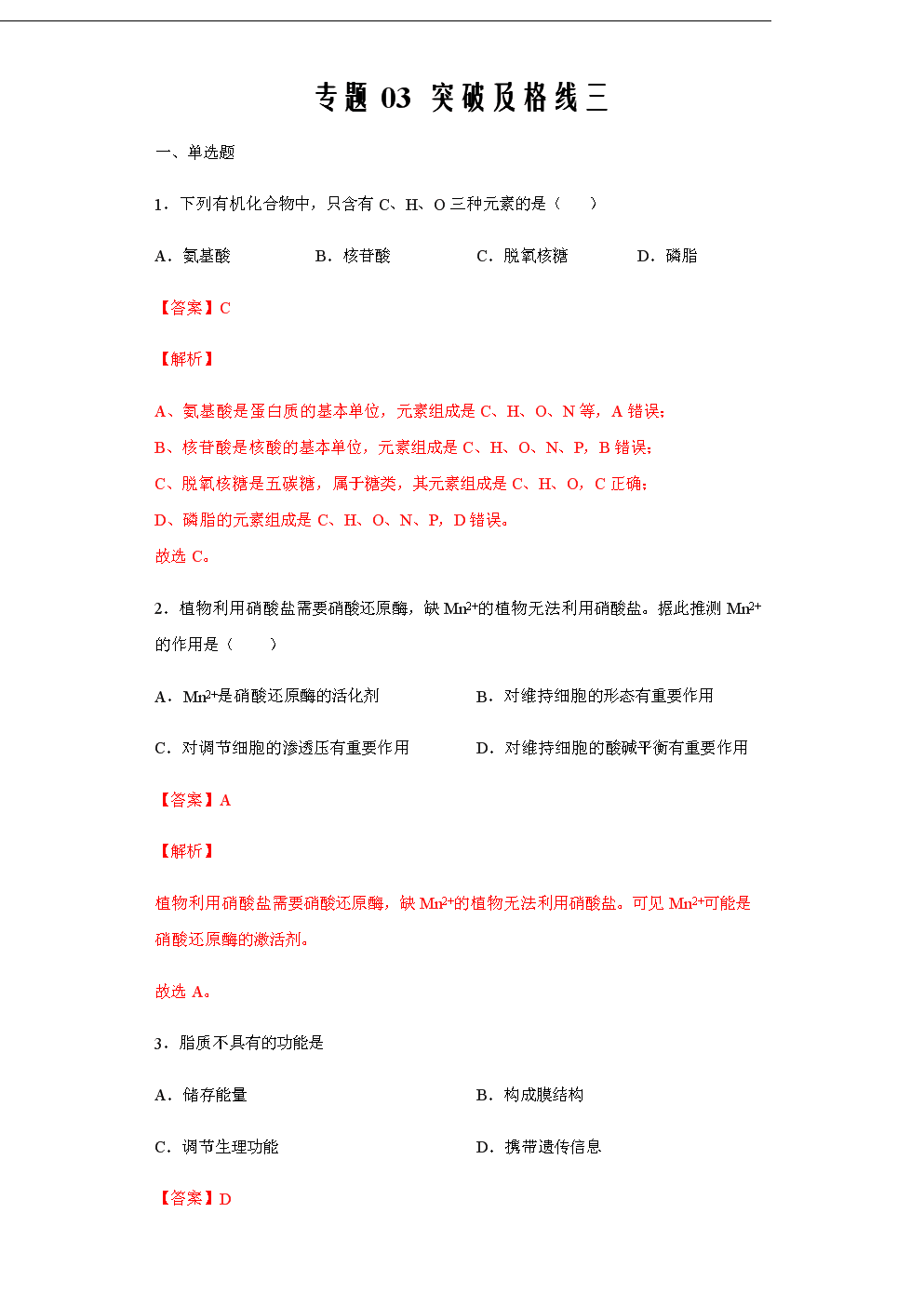 2021届高考生物高效提分解决方案专题03 突破及格线三(解析版).docx