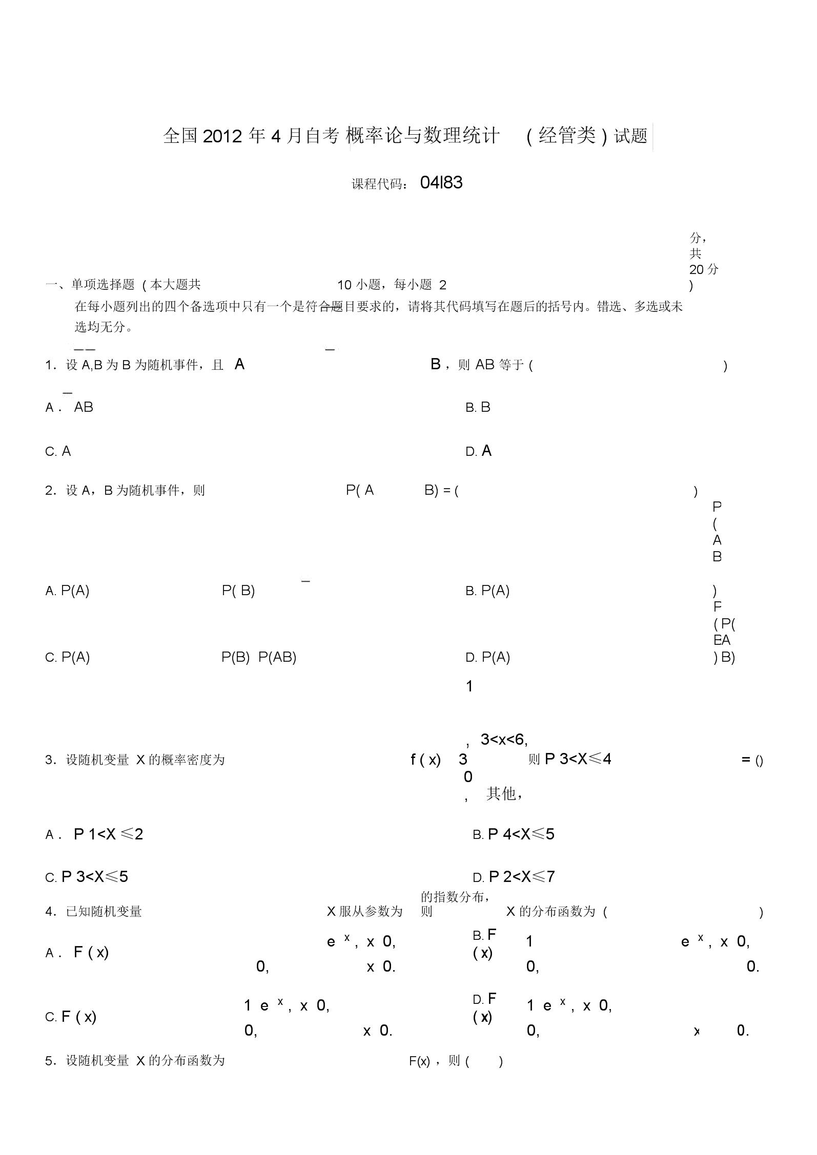 04183全国自考2012年4月概率论与数理统计试题及答案.docx