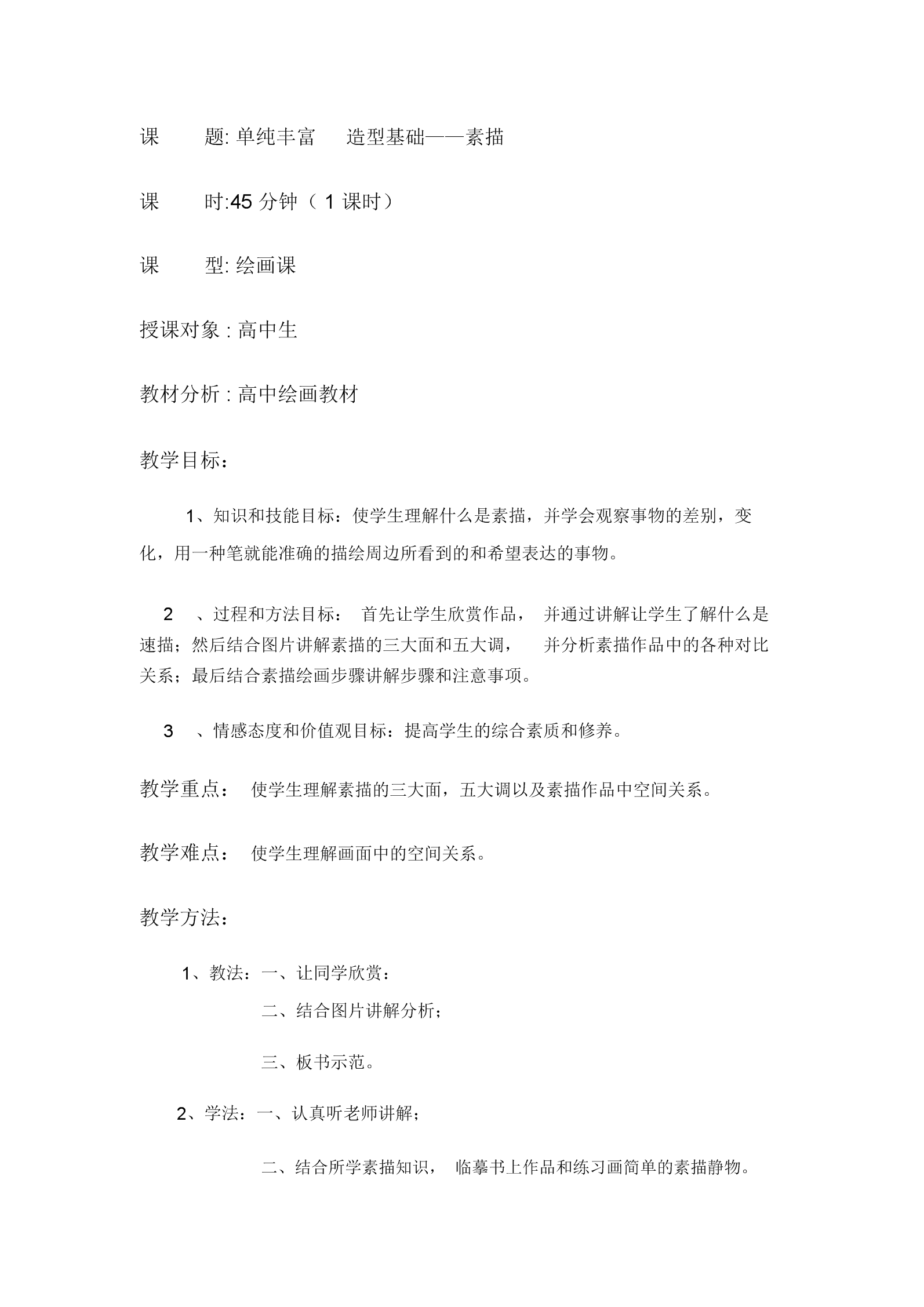 01-单纯丰富--造型基础——素描-教案.docx