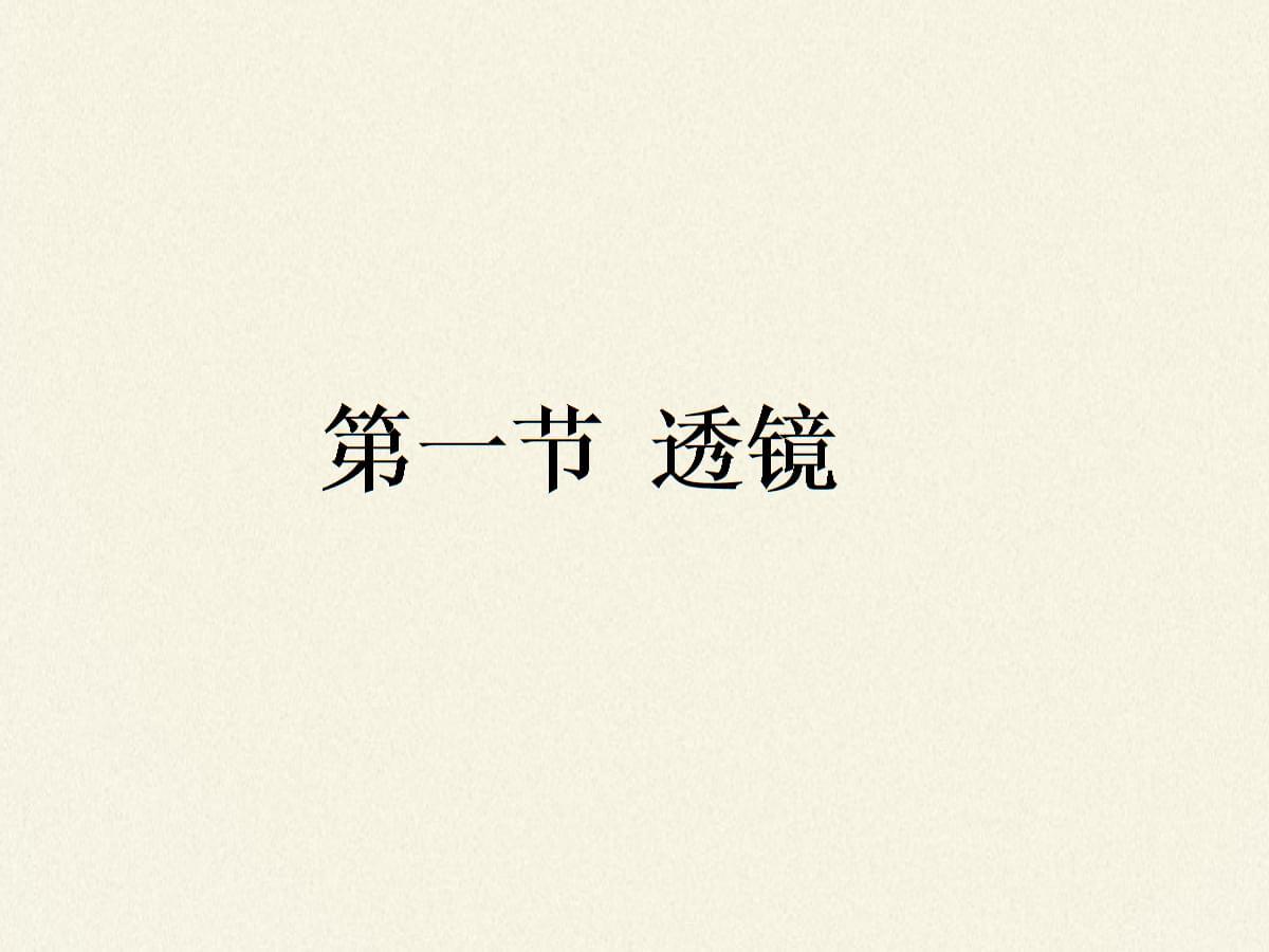 鲁科版(五四学制)八年级上册物理透镜 (2).pptx