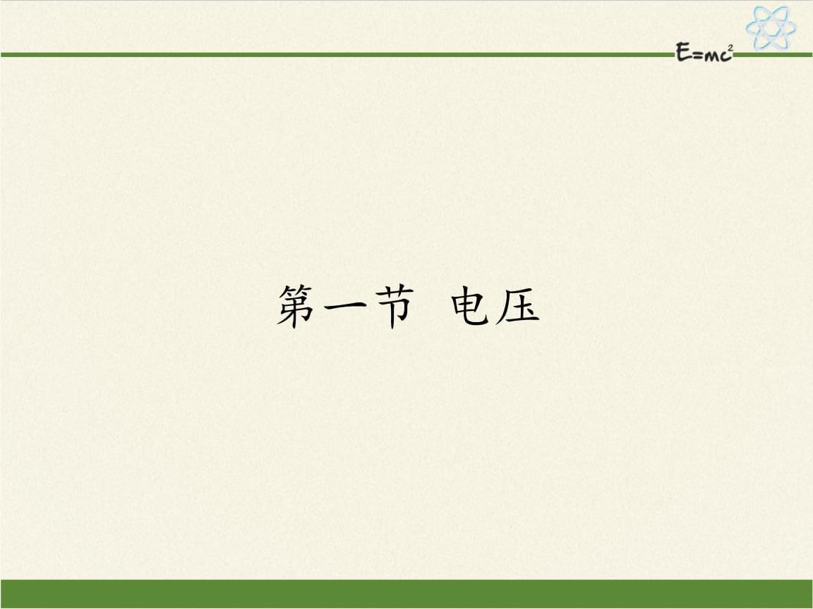 鲁科版(五四学制)九年级上册物理电压.pptx