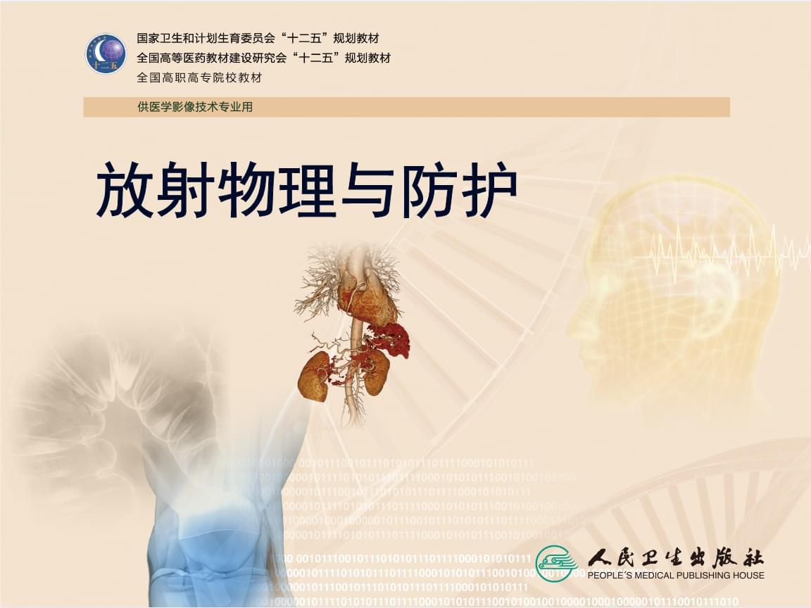 放射物理与防护 放射物理与防护 第九章-放射线对人体的影响 第二节.ppt