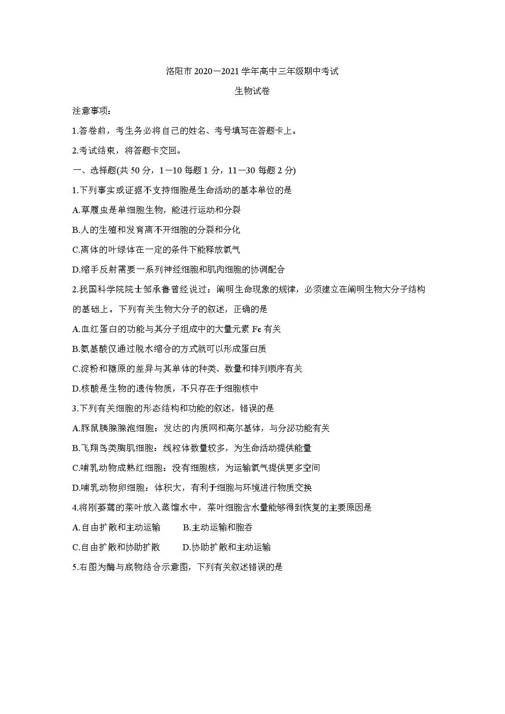 河南省洛阳市2021届高三上学期9月模拟考试生物 (含答案).doc