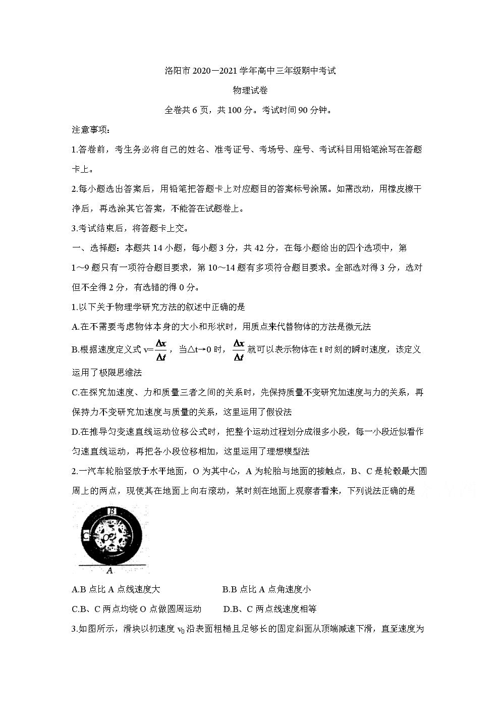 河南省洛阳市2021届高三上学期9月模拟考试物理 (含答案).doc