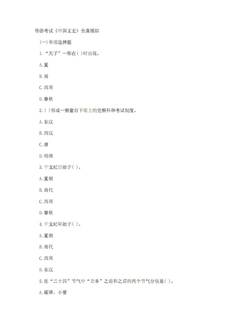 导游考试《中国文史》模拟试题(附答案).pdf