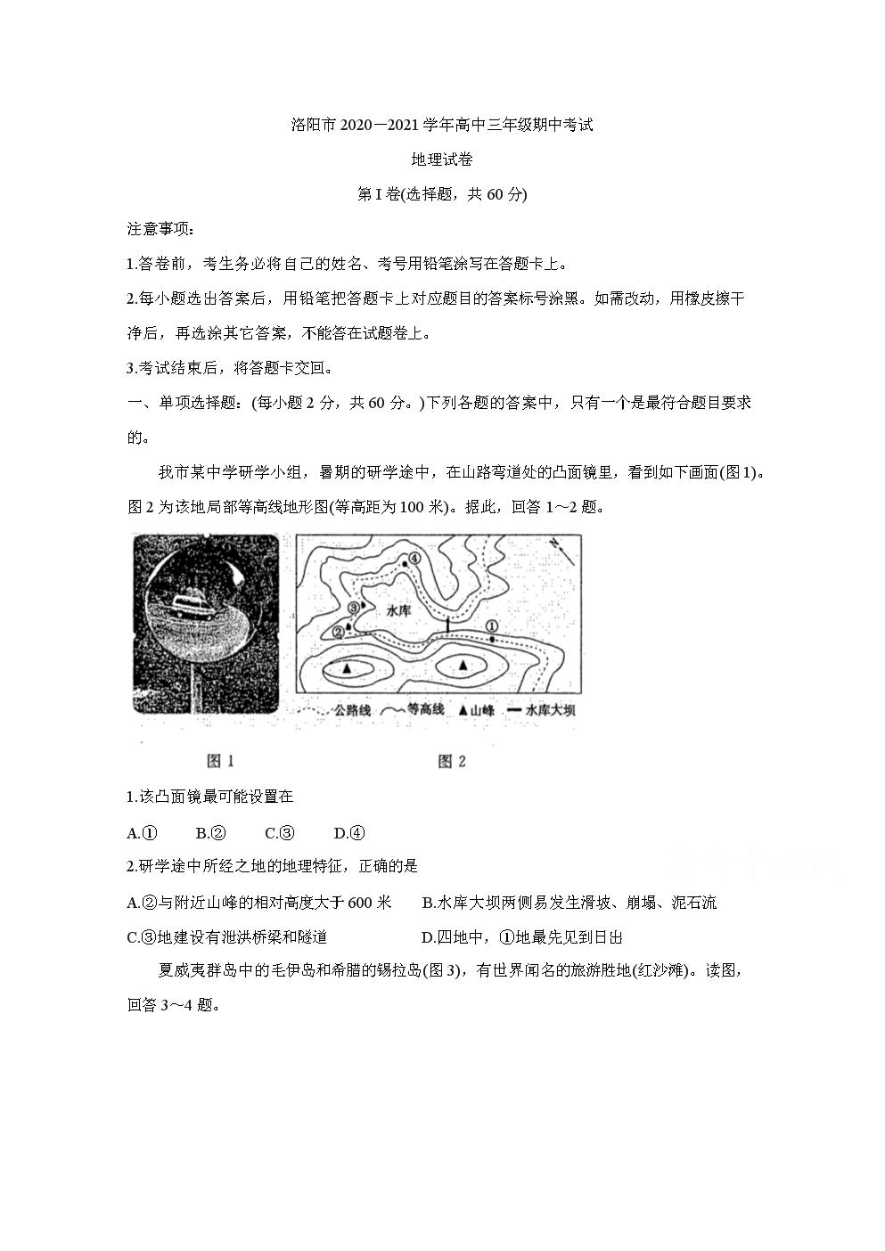 河南省洛阳市2021届高三上学期9月模拟考试地理 (含答案).doc