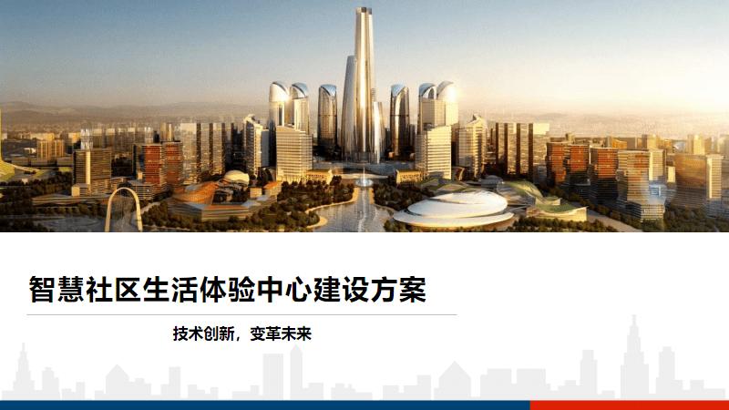 智慧社区生活体验中心建设方案.pdf