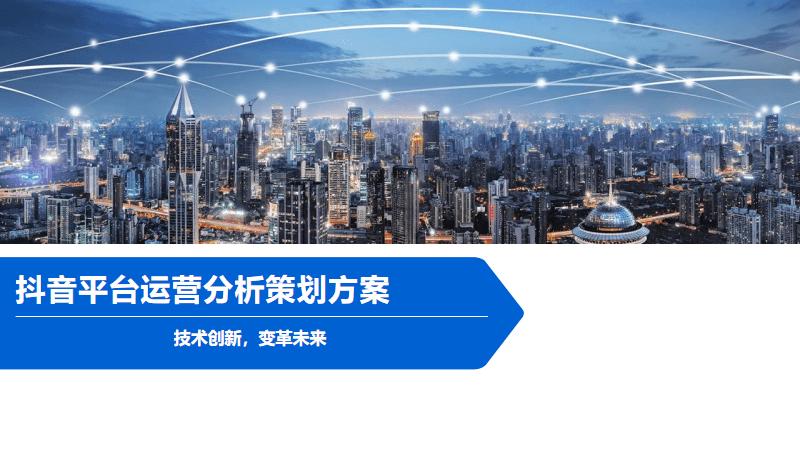 抖音平台运营分析策划方案.pdf