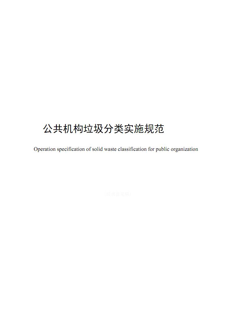 DB34T 公共机构垃圾分类实施规范.pdf
