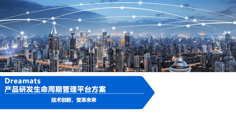 Dreamats产品研发生命周期管理平台方案.pdf