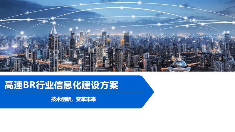 高速BR行业信息化建设方案.pdf