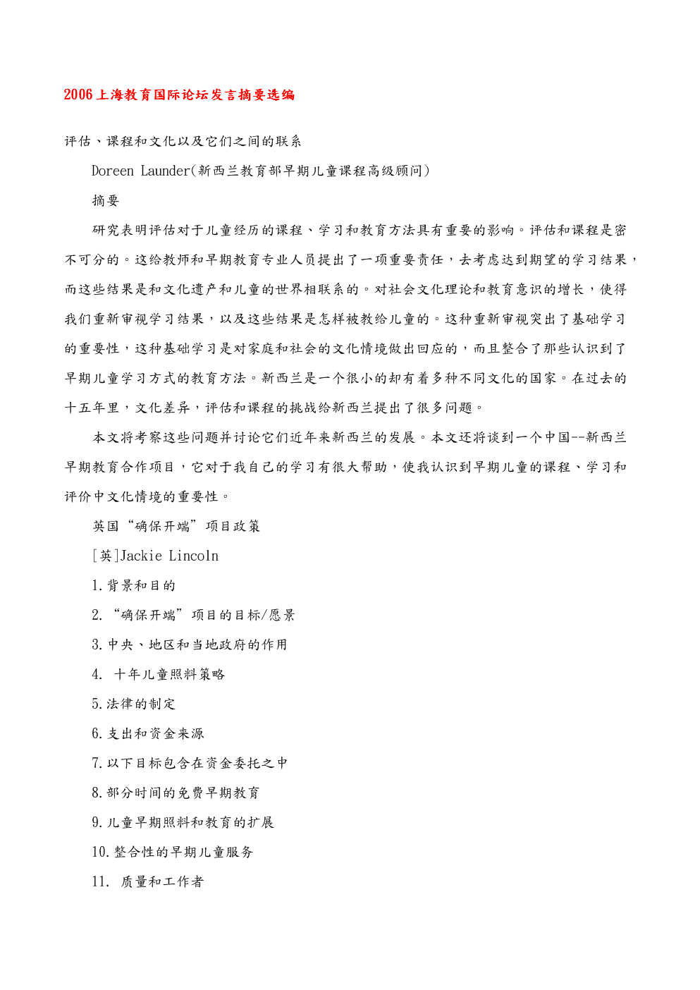 省示范幼儿园外国幼儿园管理(共101份精品).docx