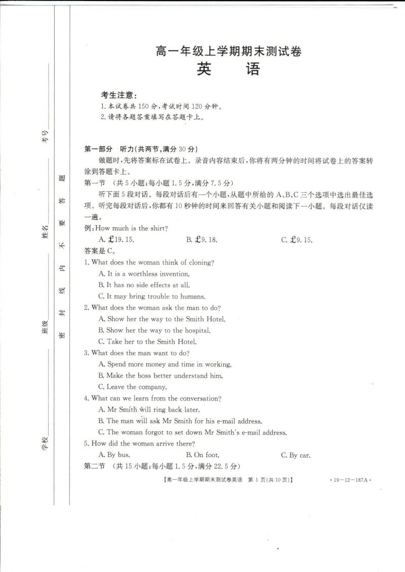 2018-2019 湖南年月日金太阳高一期末英语联考试题.pdf