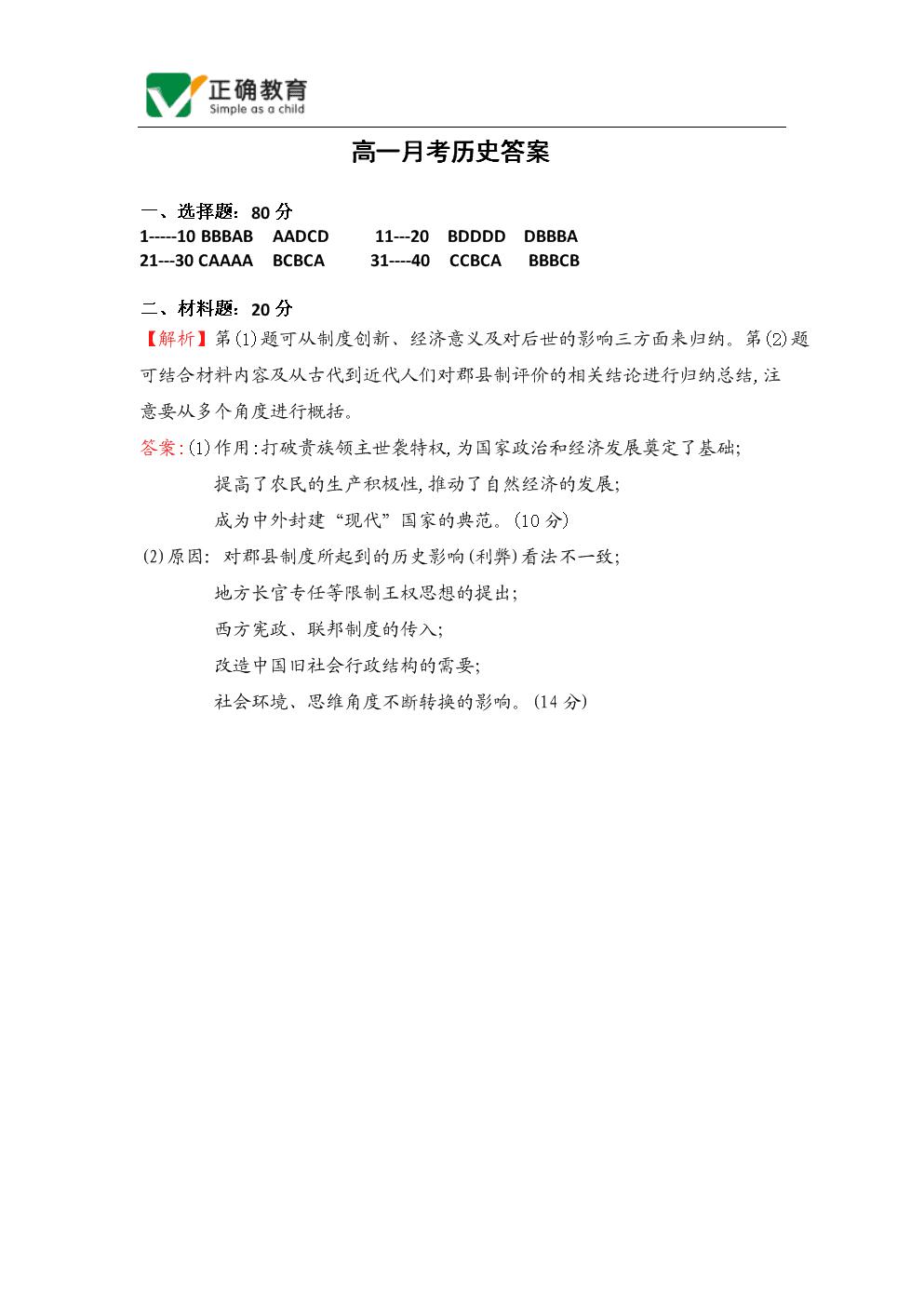 高一月考历史答案.doc