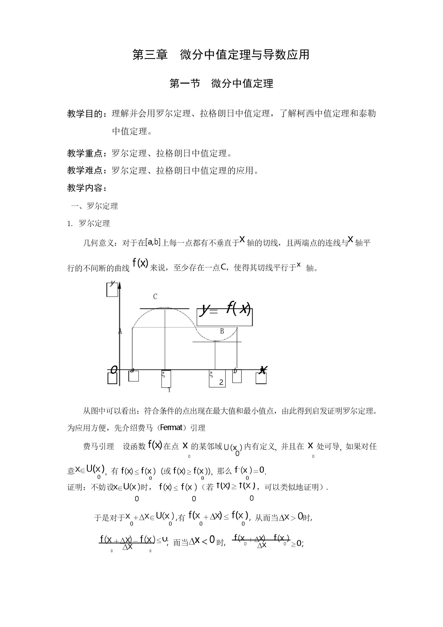 第三章  微分中值定理与导数应用教案教学设计.docx