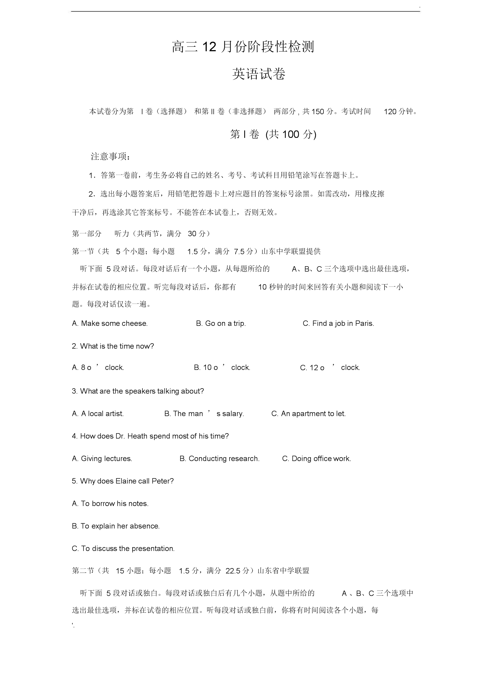 潍坊一中2017届高三12月阶段性检测试题英语.docx