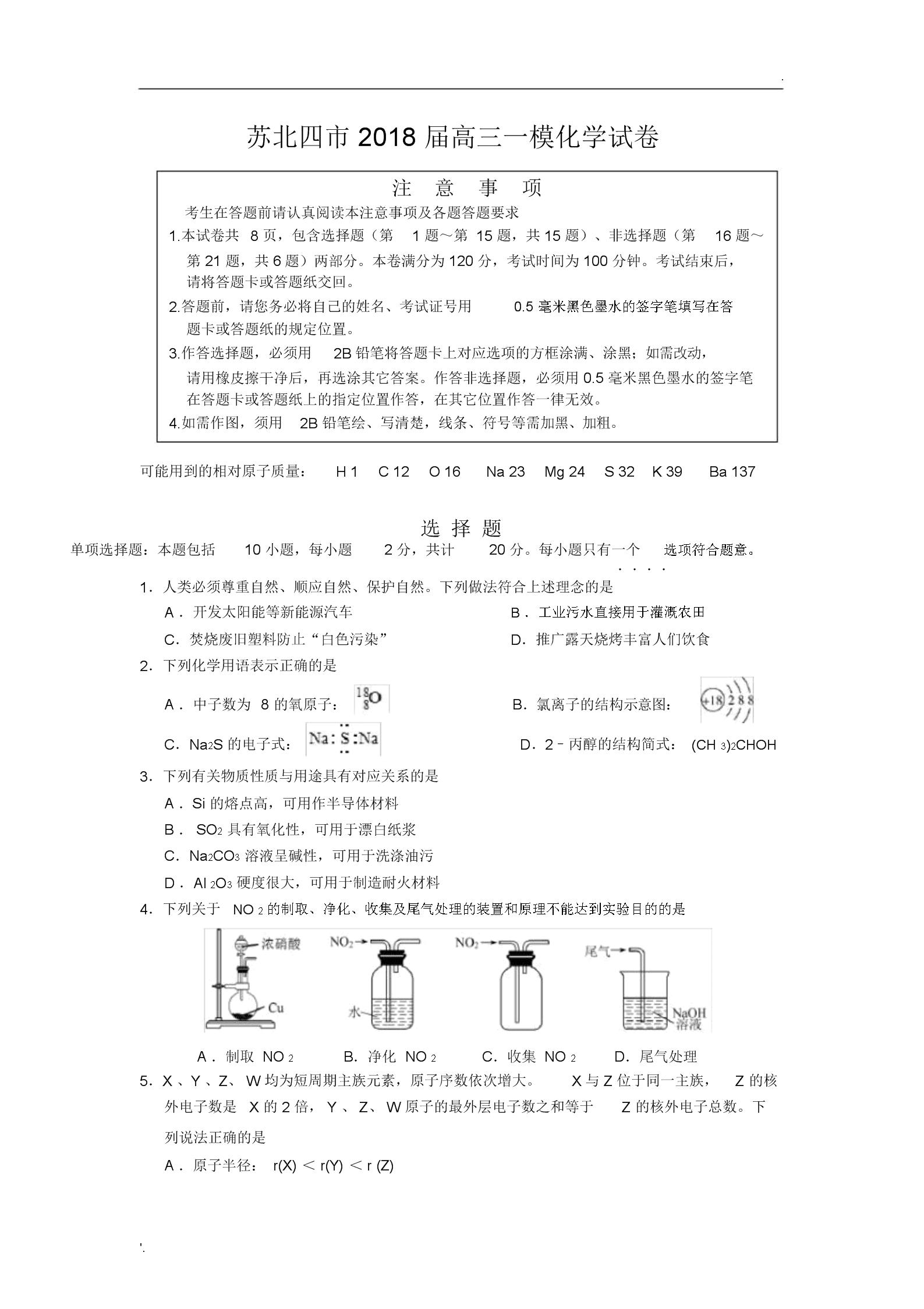 苏北四市2018届高三一模化学试卷.docx