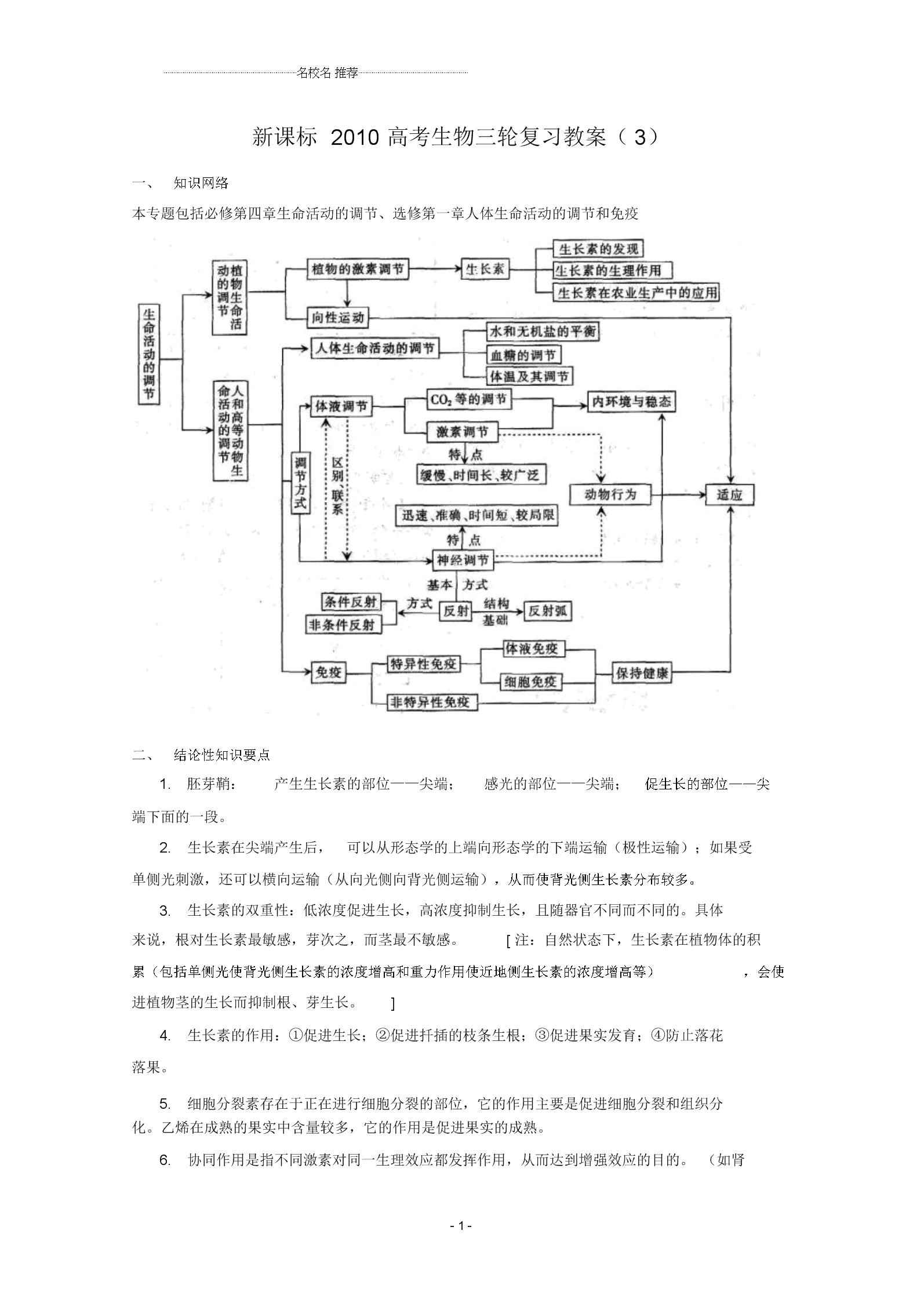 高三生物高考三轮复习名师精选教案(3)新人教版.docx