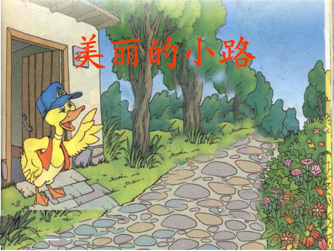 《美丽的小路》演示课件2(确定).ppt