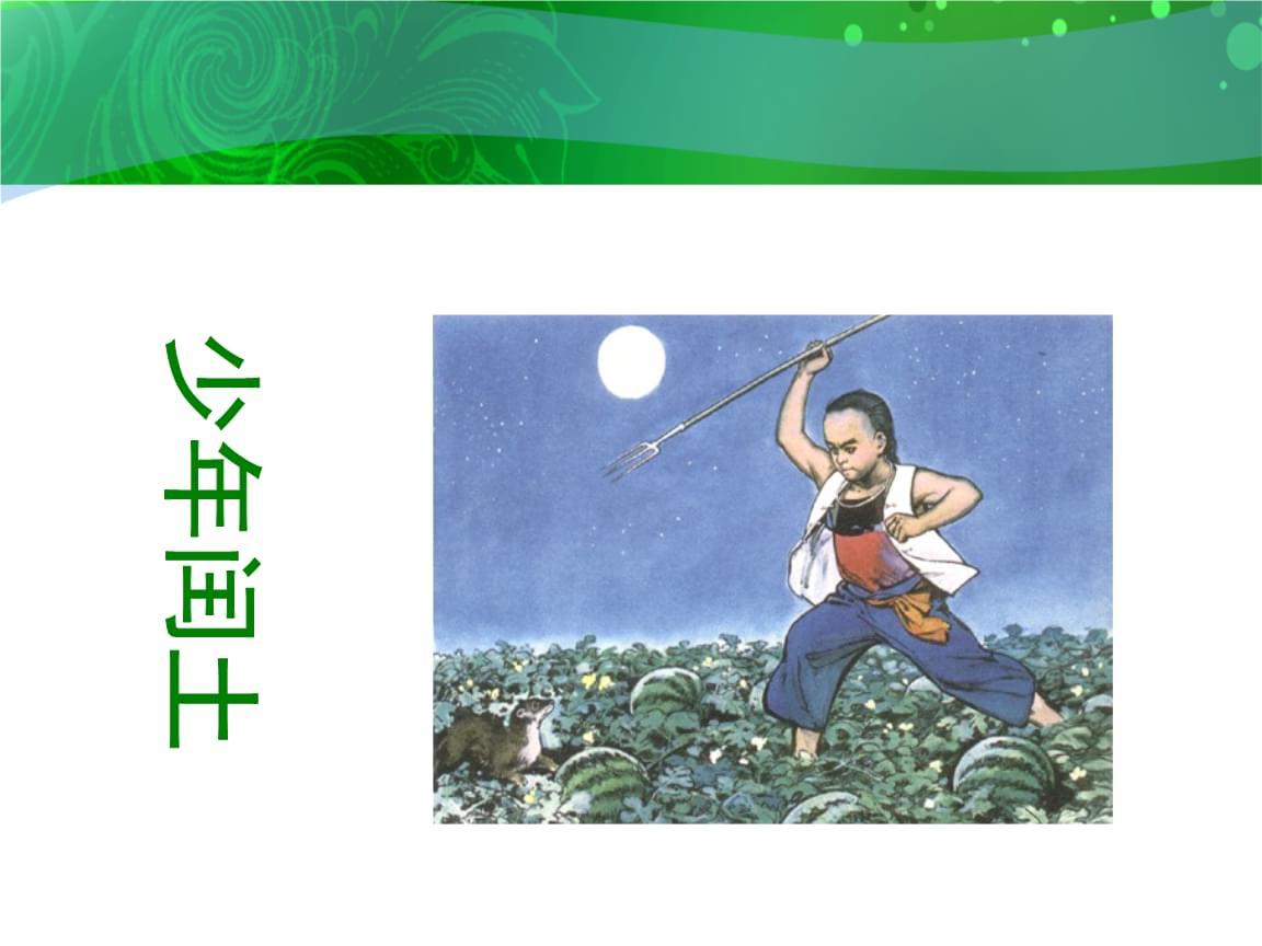 《少年闰土》PPT课件(语文A版小学语文六年级下册课件).ppt
