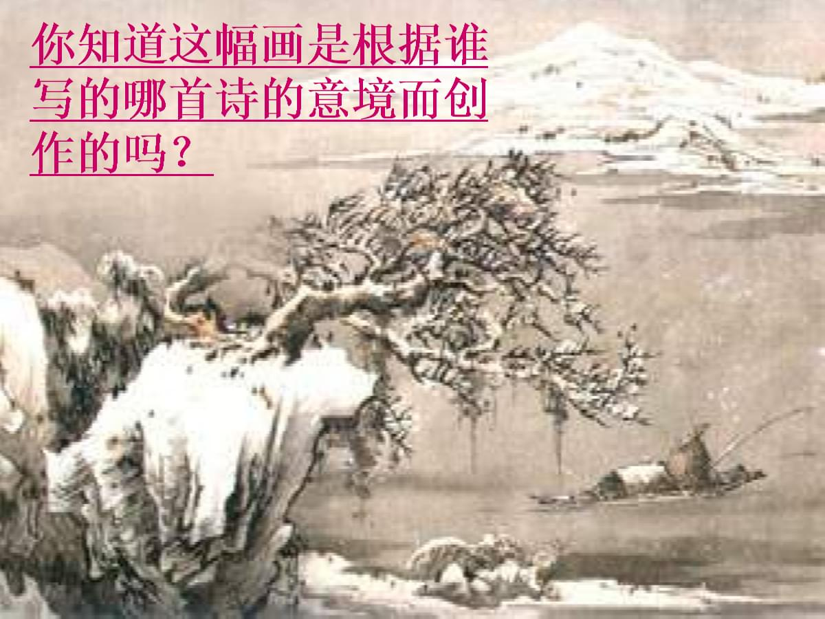《小石潭记》ppt课件(1).ppt