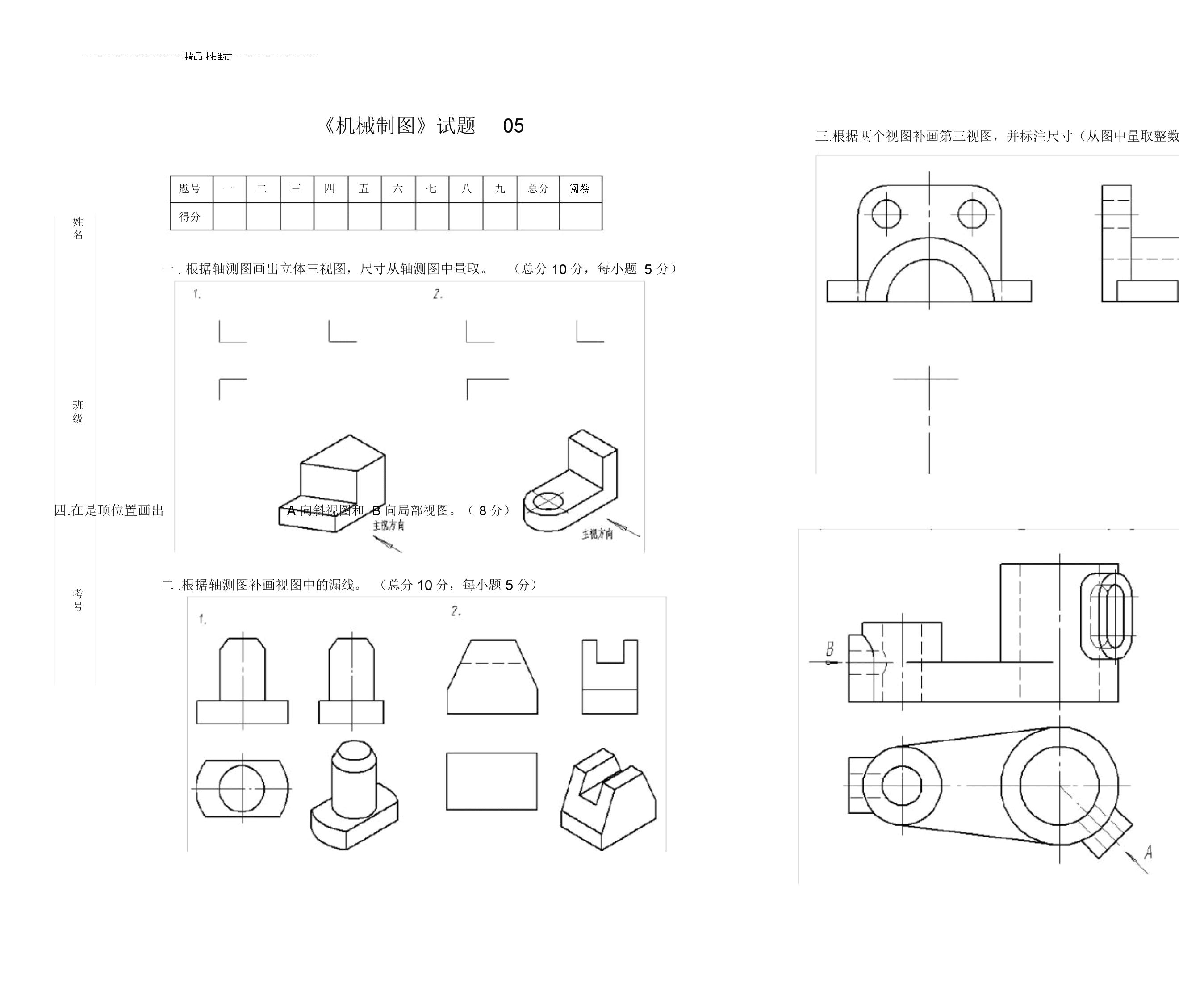 机械制图试题05.docx
