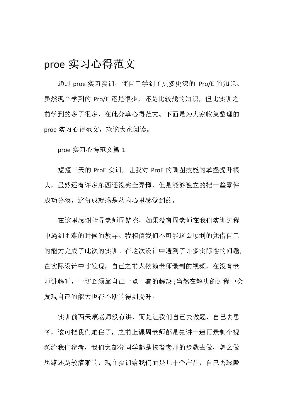 实习心得体会proe实习心得范文.doc