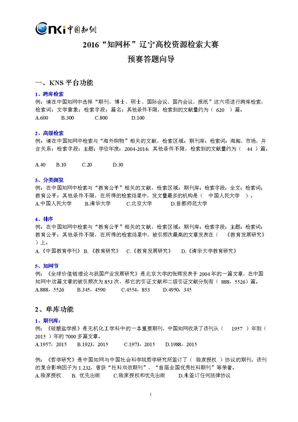 2016知网杯高校检索大赛答题向导-东北大学图书馆.doc图片