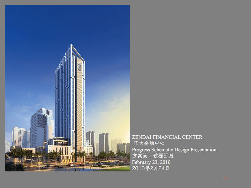 证大金融中心.pdf