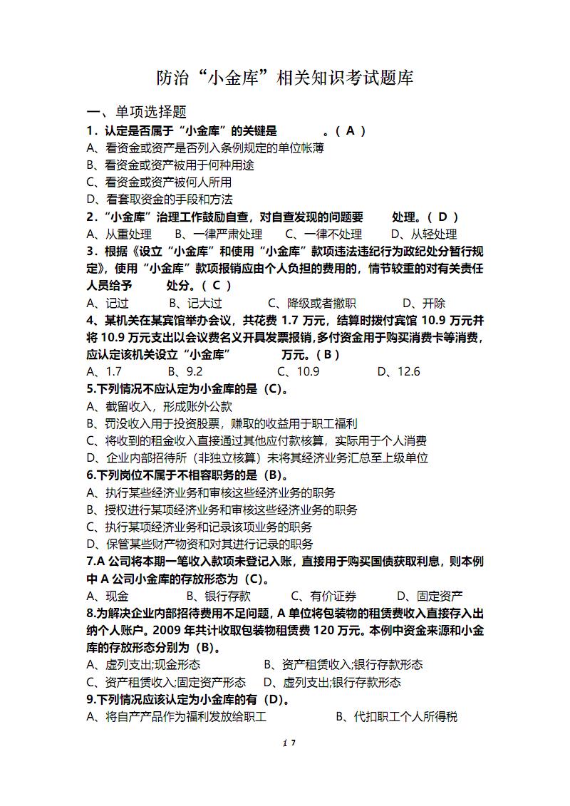 """治理""""小金库""""知识考试题库(带答案)(一).pdf"""