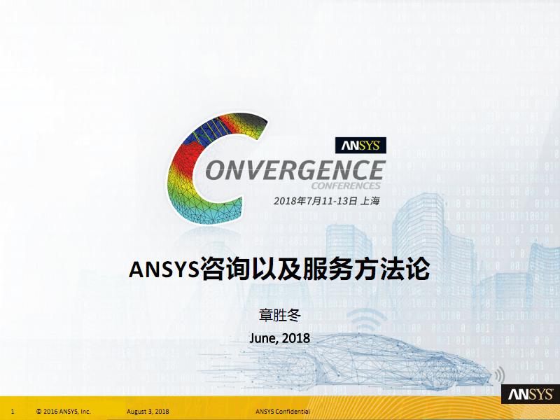 ANSYS咨询以及服务方法论_V2.pdf