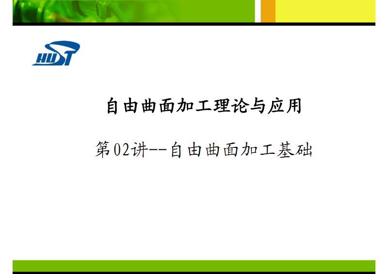 自由曲面加工理论与应用(第02讲--自由曲面加工基础).pdf
