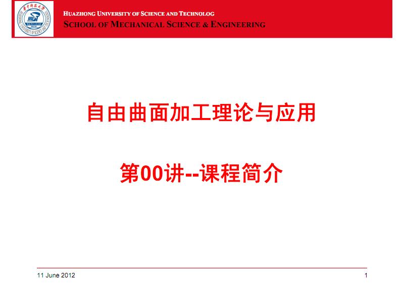 自由曲面加工理论与应用(第00讲--课程简介).pdf