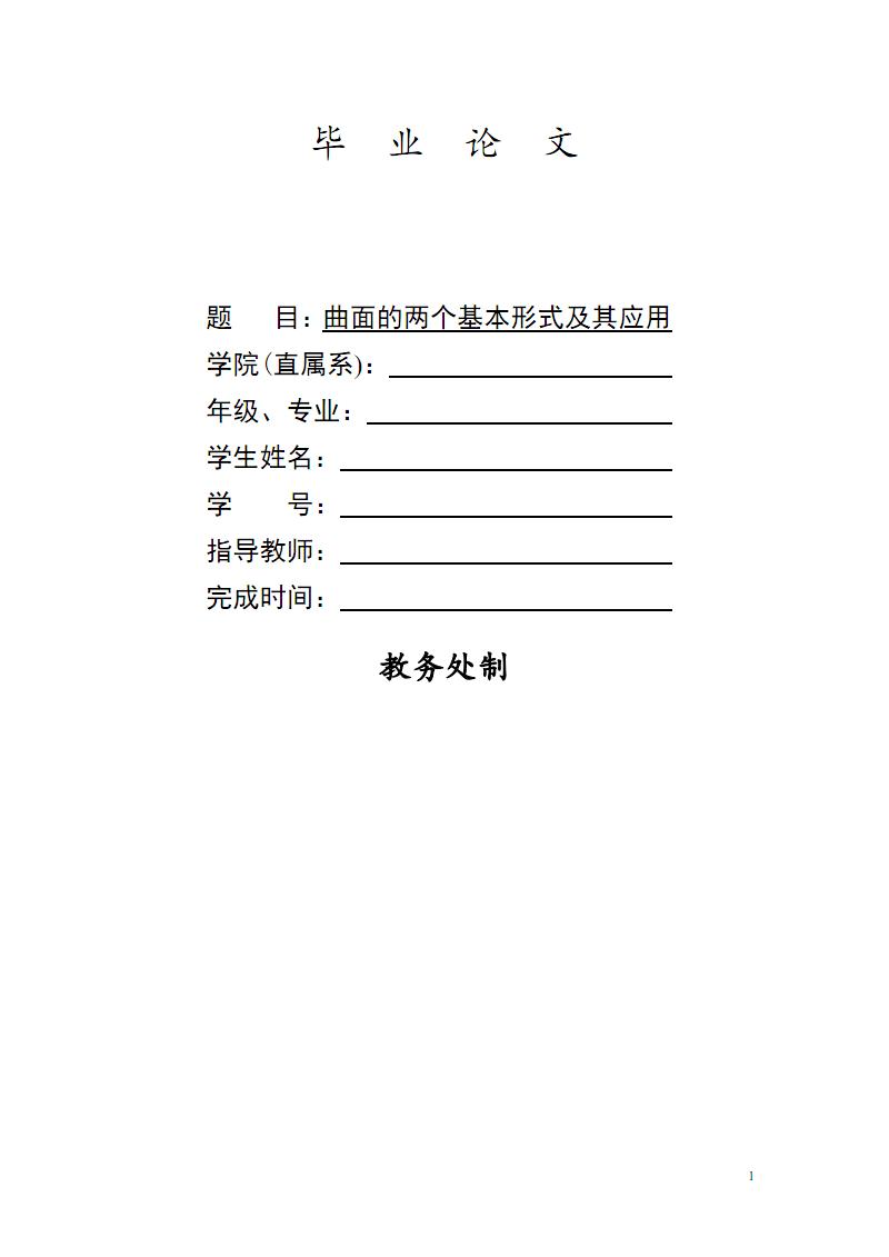 本科毕业论文---曲面的两个基本形式及其应用.pdf