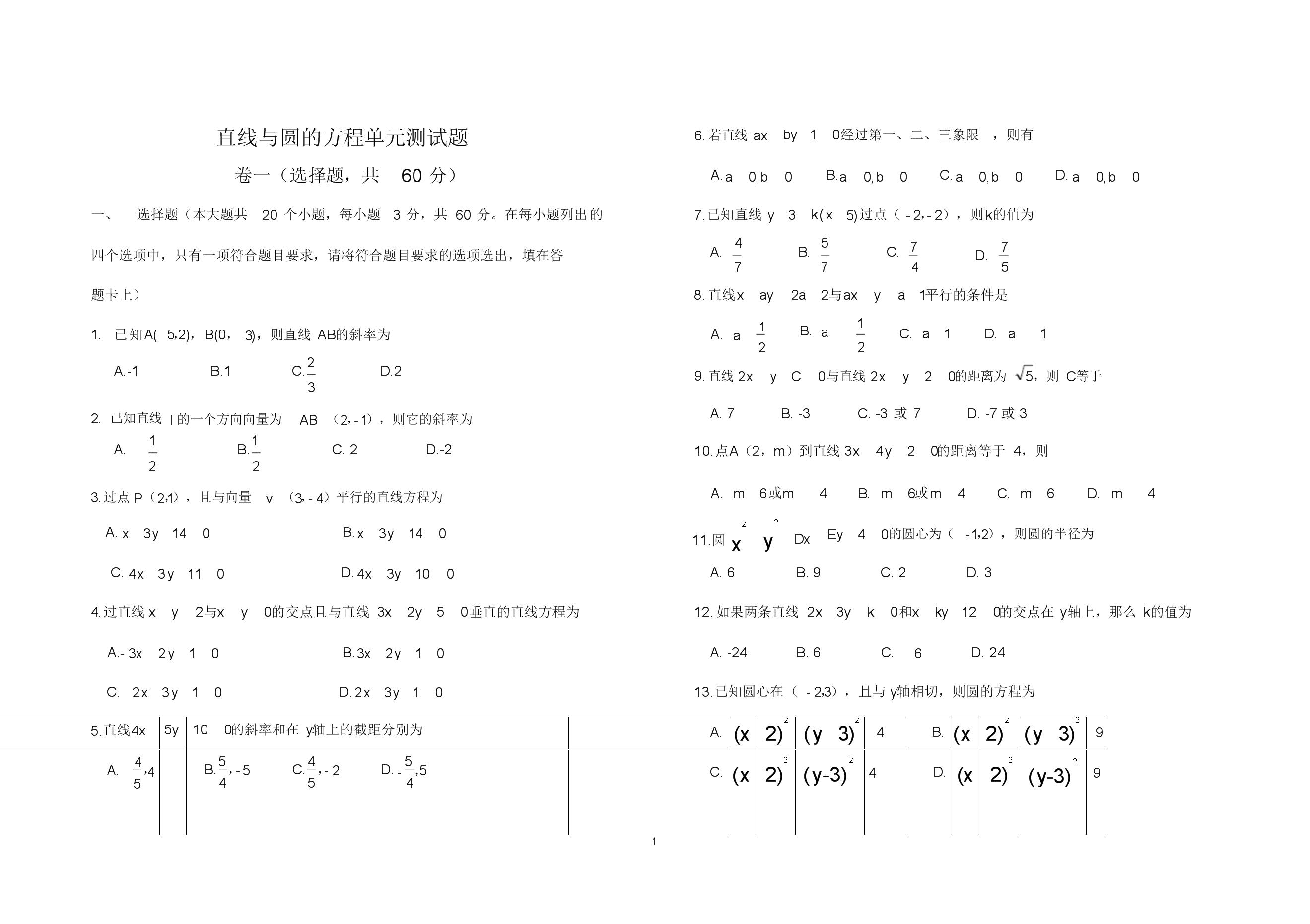 (完整版)中职直线与圆的方程单元测试题.doc