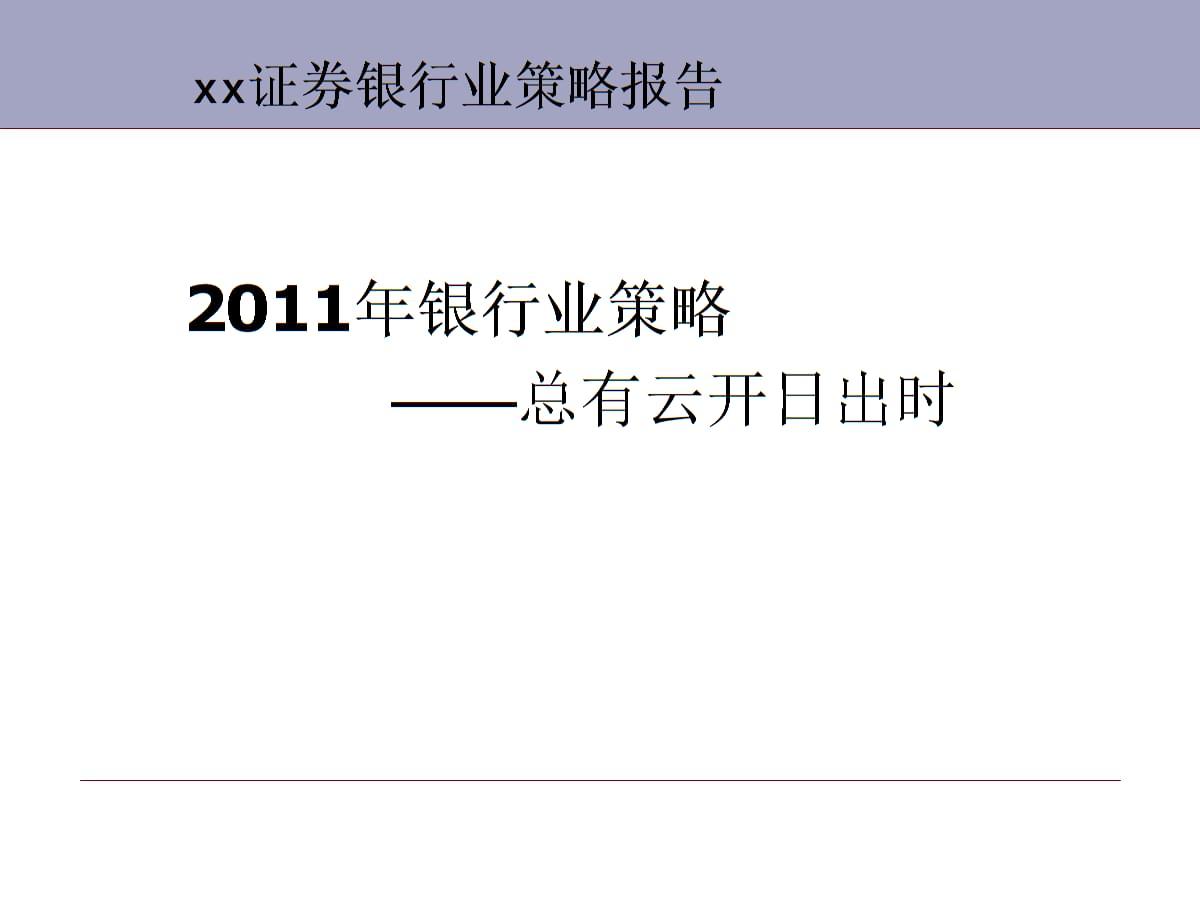 银行业的年度策略.pptx