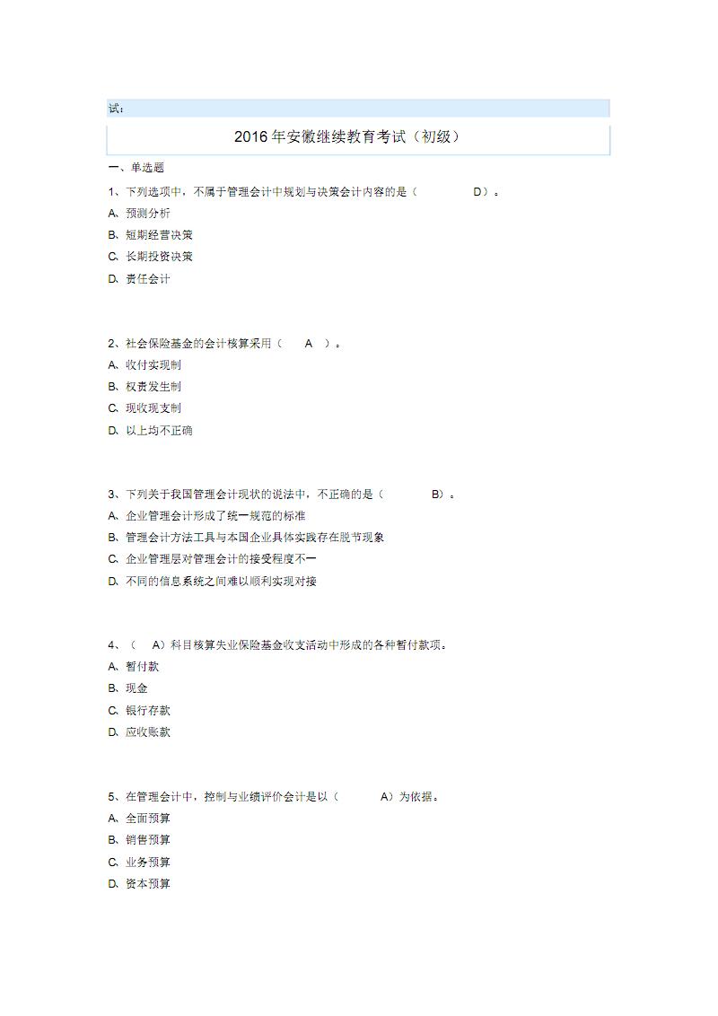 2016年中华会计网继续教育初级试题及答案.pdf