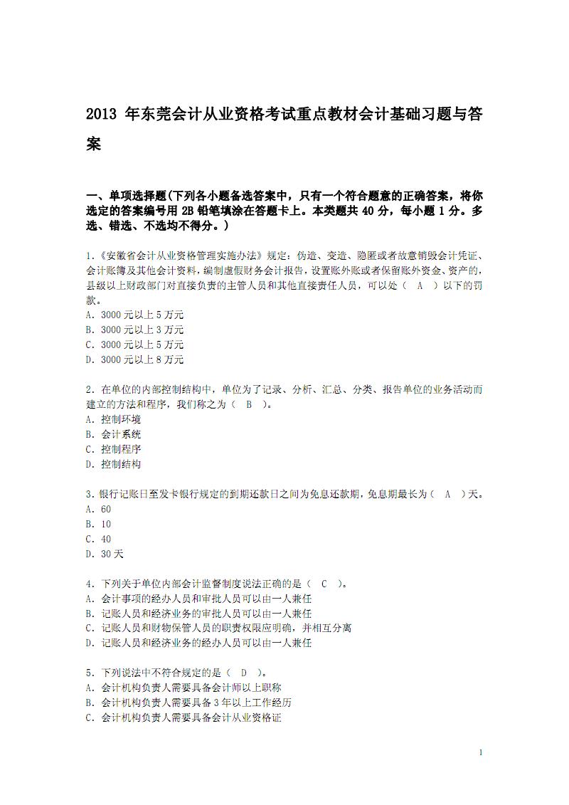 2013年东莞会计从业资格考试重点教材会计基础习题与答案.pdf