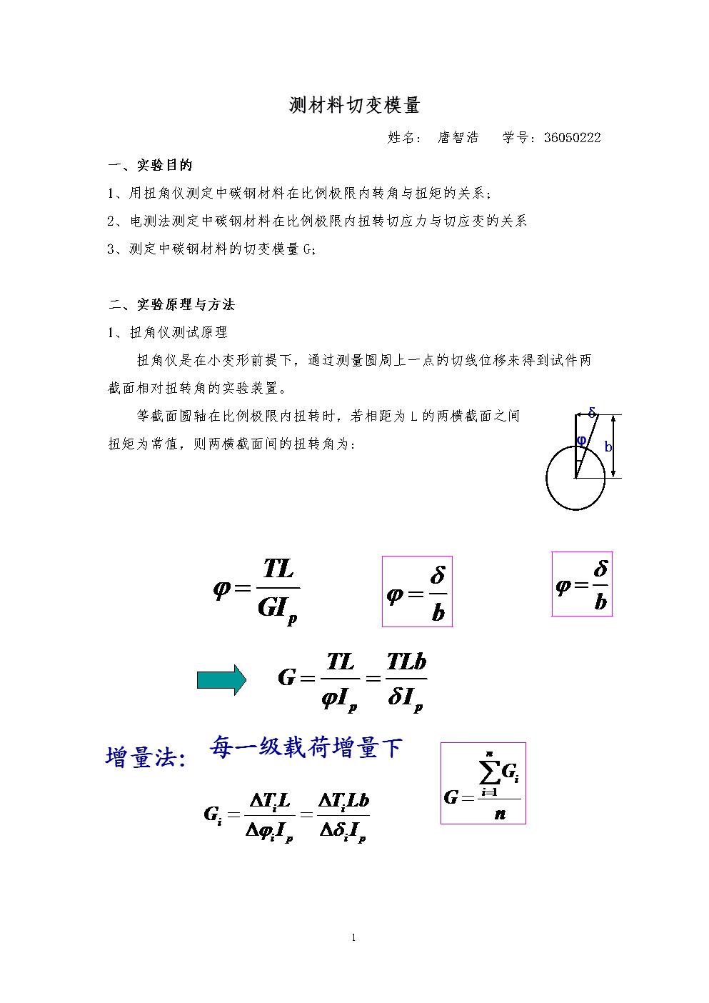 材料力学:切变模量.doc
